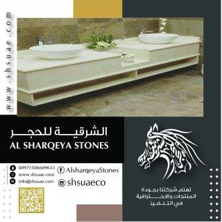 الشركة الشرقية للحجر والرخام في رأس الخيمة - الإمارات
