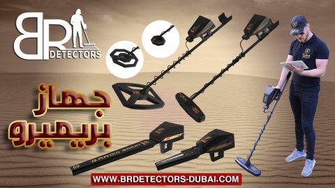 اجهزة كشف الذهب في دبي - بريميرو Primero