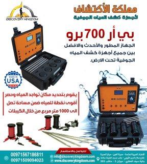 جهاز التنقيب عن مياه الابار BR700