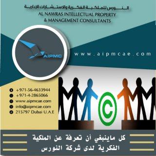 شركة النورس للملكية الفكرية وتوثيق العلامات التجارية دبي - الإمارات
