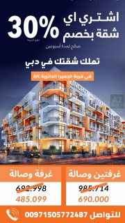 تملك شقتك غرفة وصالة في دبي بسعر 485 ألف درهم
