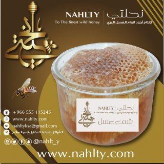 شركة نحلتيأفضل شركة في مجال العسل النحل في مكه المكرمه - ( السعودية )