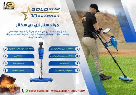 جهاز gold star الالمانى للبحث عن الذهب فى الامارات
