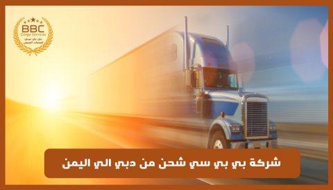 خدمات نقل وشحن من دبي الي اليمن00971508678110