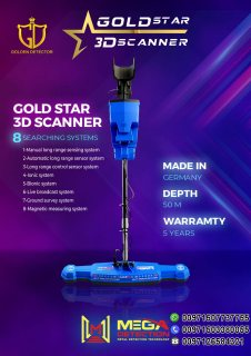 3D Gold Star Ground Scanner And Metal Detector With 3D Imaging System