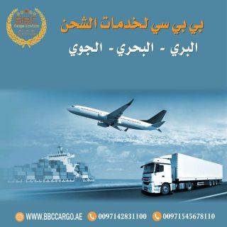 شحن بضائع من الامارات الي الصومال 00971508678110