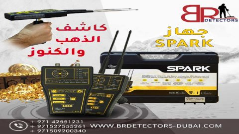 كاشف الذهب الاصلي في دبي - SPARK سبارك