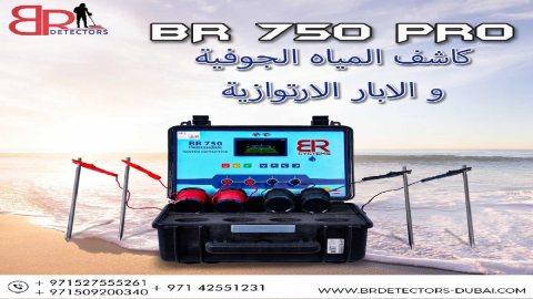 جهاز كشف المياه الجوفية والابار بي ار 750 برو لعمق 1000 متر