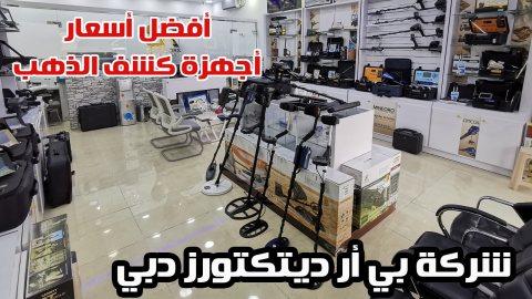 اسعار اجهزة كشف الذهب والمعادن / معرض بي ار ديتكيتورز دبي