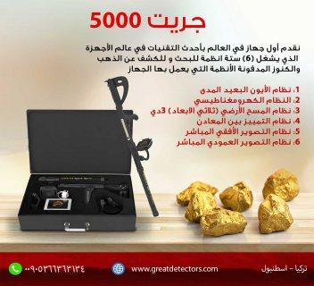 اجهزة كشف الذهبGREAT5000  الالماني الان في تركيا 00905366363134 توصيل المجاني