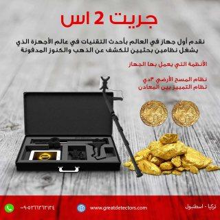 اجهزة الكشف عن الذهب GREAT2S  الالماني الان في تركيا : 00905366363134