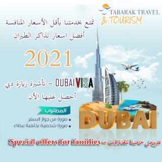 تبارك للسفر و السياحة - TABARAK TRAVEL & TOURISM