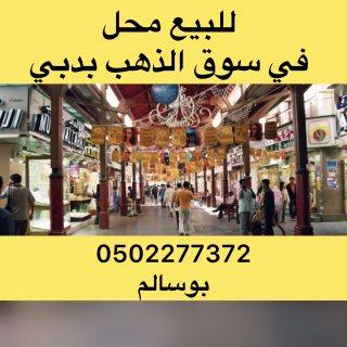للبيع محل في سوق الذهب بدبي