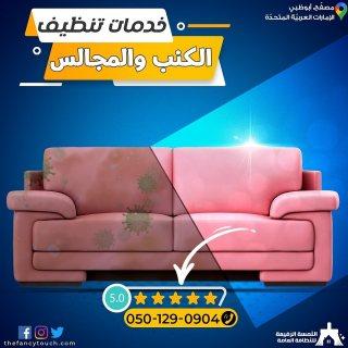 اللمسه الرفيعه لخدمات التنظيف والتعقيم في ابوظبي