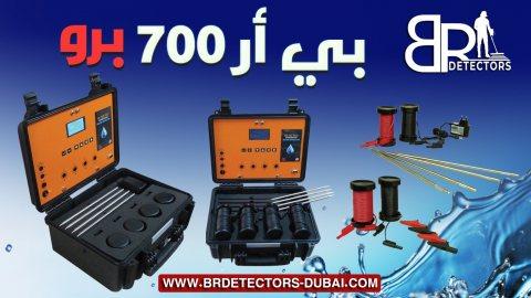 جهاز كشف المياه الجوفية والابار الارتوازية بي ار 700 برو