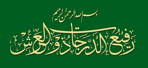 اكتب اسمك و شعار شركتك بالخط العربي الجميل !!