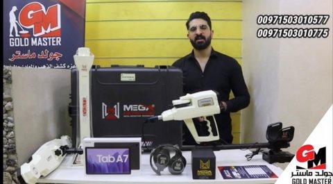 جهاز كشف المعادن فى دبي | جهاز فينيكس
