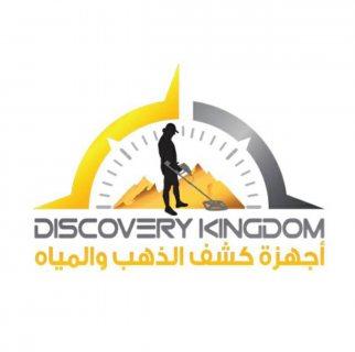 مملكة الاكتشاف لتجارة اجهزة الكشف عن الدفائن و المياه