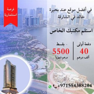 تملك مكتبك أو عيادتك الخاصة عند بحيرة خالد في الشارقة