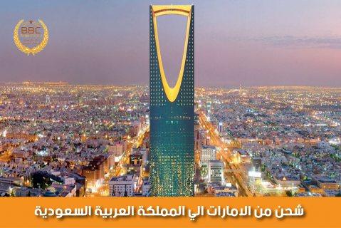 شحن بري من الامارات الي السعودية 00971507828067
