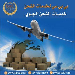 شركة شحن جوي في الامارات 00971507828067