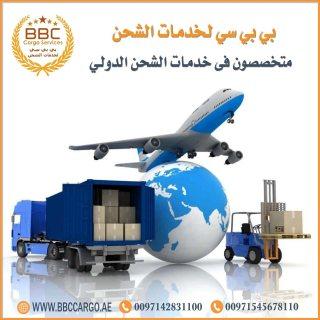 شحن مواد غذائية في الامارات 00971544995090