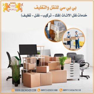 نقل وتغليف الاثاث في دبي00971521026462