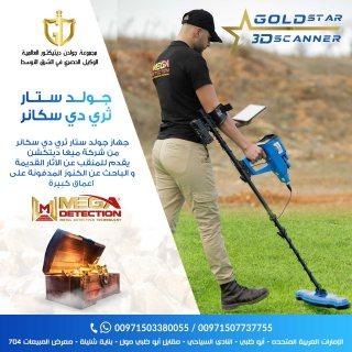 اجهزة كشف الذهب في الامارات 00971507737755