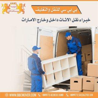 نقل اثاث من دبي الى الشارقة 00971507828316