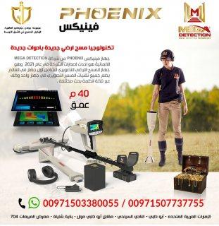 اجهزة كشف الذهب في سوق الامارات 00971507737755