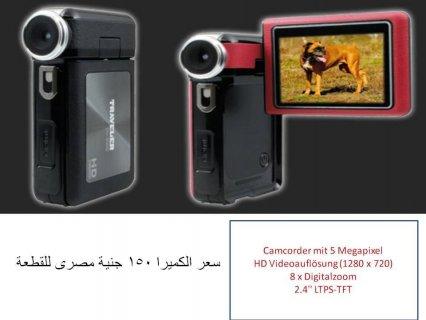 كاميرات ديجيتال وكاميرات خفيه ماركه عالميه وبسعر مغرى ATS EXPORT
