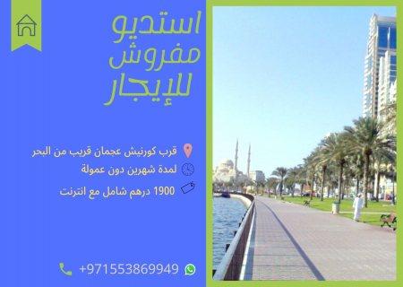 استديو  للايجار  مفروش في #عجمان