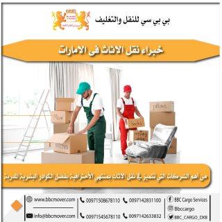 نقل وفك وتغليف الاثاث في الشارقة00971521026462