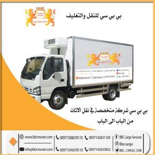شركة نقل اثاث في الفجيرة 00971521026464