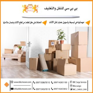 نقل اثاث دبي ابوهيل 00971507828067