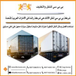 نقل اثاث القصيص00971507828067