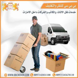 نقل اثاث جميرا  00971507828316
