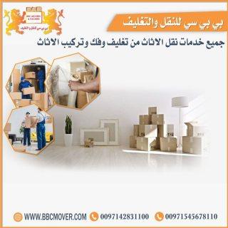 نقل اثاث سوق نايف  00971507828316