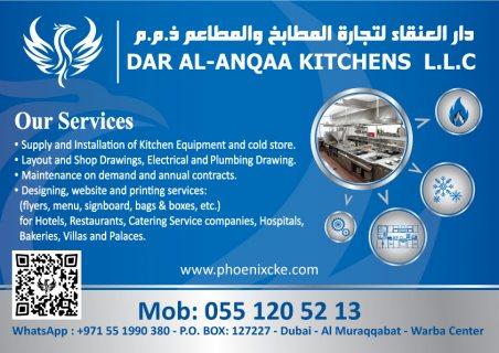 تجهيز وصيانة كافة مستلزمات ومعدات المطاعم والمخابز ومطابخ الفلل