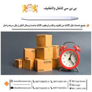 نقل اثاث المدينة العالمية- دبي  00971521026462