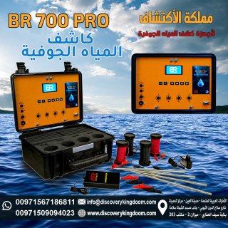 جهاز BR700/ الاول في كشف مواقع المياه الجوفية