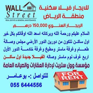 للايجار فيلا سكنية منطقة محمد بن زايد مدخل منفصل