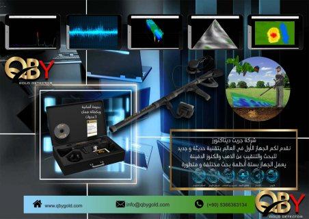 اجهزة كشف الذهب GREAT5000  الالماني الان في تركيا 00905366363134