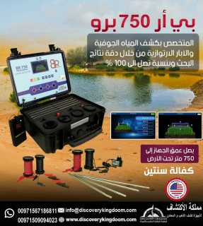 جهاز البحث عن المياه الجوفية و الابار _ BR750