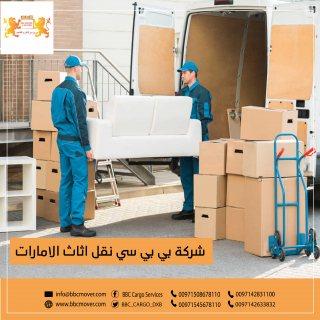 تخزين الاثاث في ابوظبي 00971509750285