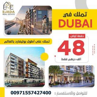 تملك في دبي شقق وفلل فاخرة علي ممشي القناة المائية