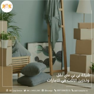 تغليف - تخزين الاثاث في الامارات 00971503901310