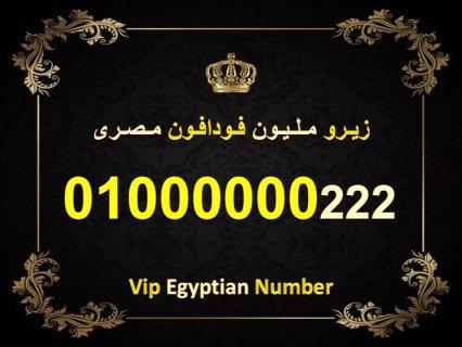 اشيك رقم زيرو مليون مصري فودافون نادر جدا 7 اصفار 01000000