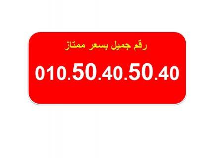ارقام فودافون مصرية للبيع جميلة جدا 01050505050