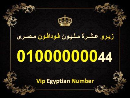 رقم للبيع (عشرة مليون) فودافون مصري نادر ومميز جدا 8 اصفار 010000000